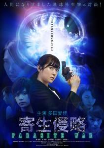 Kisei Shinryaku PARASITE WAR Film Poster