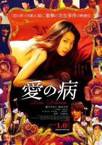 Love Disease Film Poster