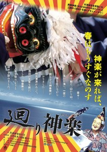 Mawari Kagura Film Poster