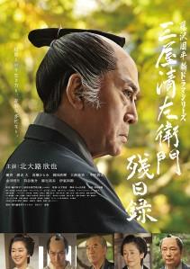 Mitsuya seizaemon zanjitsu roku Film Poster