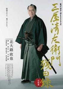 Mitsuya seizaemon zanjitsu roku kanketsu-hen Film Poster