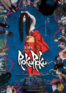 Rokuroku The Promise of the Witch Film Poster