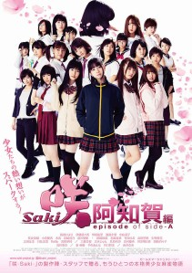 Saki Achiga-hen episode of side-A Film Poster
