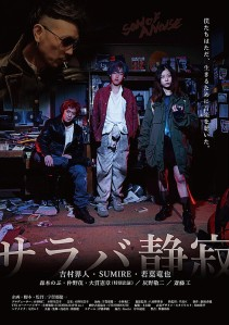 Saraba Seijaku Film Poster