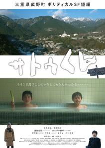 Sato-kun Film Poster