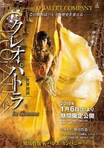 Tetsuya Kumagawa K Ballet Company Cleopatra in Cinema Film Poster