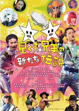 The Brand New Legend of the Stardust Brothers Film Poster