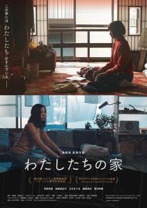 Watashitachi no ie Film Poster