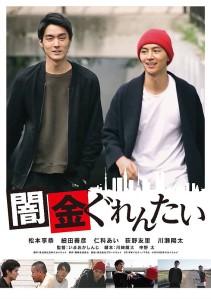 Yamikin gurentai Film Poster
