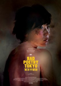 Bad Poetry Tokyo Film Poster