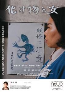 Bakemono to Onna Film Poster
