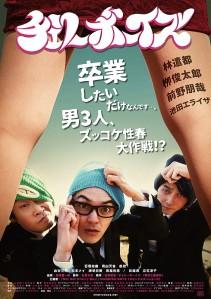 Cherry Boys Film Poster