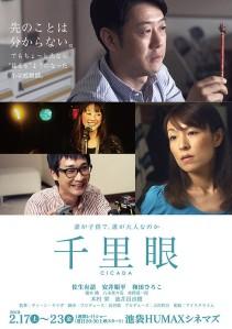 Clairvoyance (Cicada) Film Poster