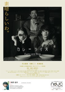 Curry and Rice Film Poster