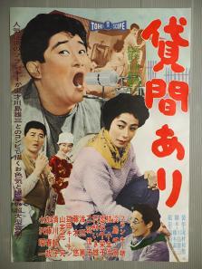 貸間あり Film Poster