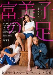 Fumiko_s Feet Film Poster