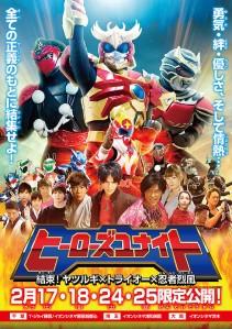 Hirozu yunaito kessoku! Yatsurugi × toraio × ninja reppu Film Poster