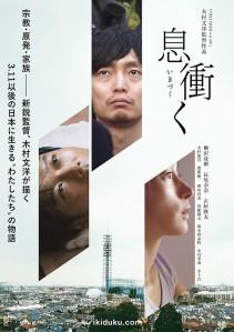 Ikidzuka Film Poster