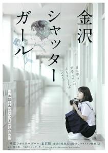 Kanazawa Shutter Girl Film Poster