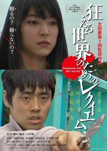 Kurueru sekai no tame no rekuiemu Film Poster