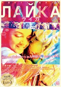 Laika Film Poster