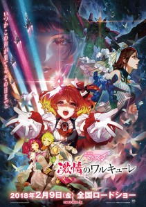 Macross Δ Movie Gekijou no Walküre Film Poster