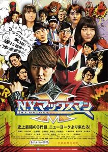 N.Y. Maxman Film Poster