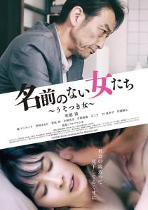 Namae no nai onnatachi usotsuki onna Film Poster