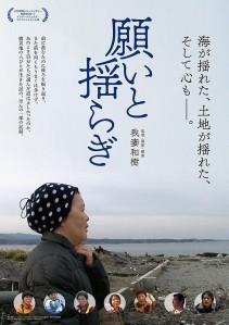 Negai to yuragi Film Poster