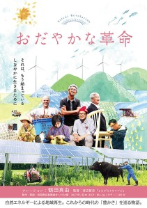 Odayakana kakumei Film Poster