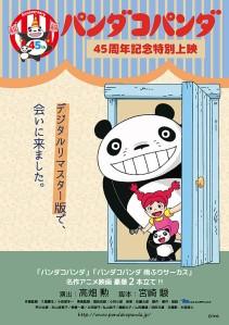 Panda kopanda Film Poster