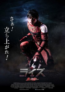 Raizu Daruraize – The Movie Film Poster
