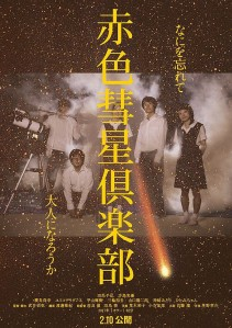 Red Comet Club Film Poster
