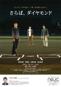 Saraba, Daiyamondo Film Poster