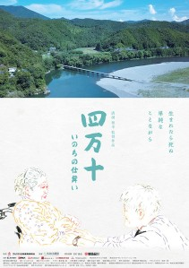 Shimanto inochi no shimai Film Poster