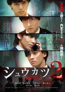 Shukatsu Film Poster