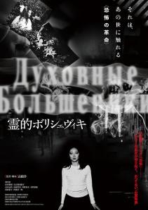 Spiritual Bolsheviki Film Poster