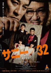 Sunny 32 Film Poster