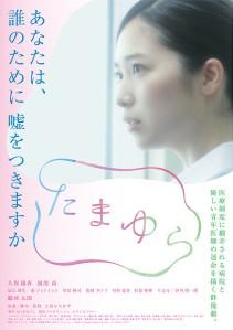 Tamayura Film Poster