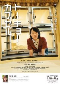 Tokyo Capsule Film Poster