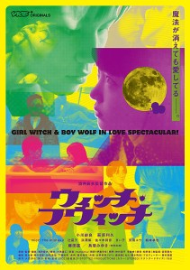 Witch Which Film Poster