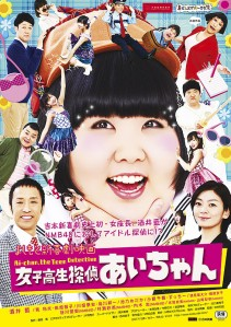 Ai-chan the Teen Detective from Yoshimoto Shinkigeki Film Poster