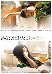 Anata wa watashijanai Film Poster