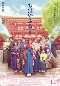 Chihayafuru Musubi FIlm Poster