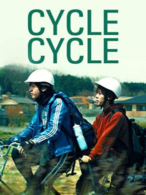 Cycle-cycle Film Poster
