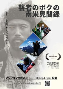 Deaf Person_s South America Report Film Poster