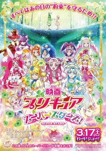 Eiga Precure Super Stars Film Poster