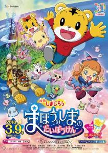 Eiga Shimajirō Mahō no Shima no Daibōken Film Poster