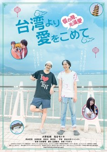 From Taiwan With Love Film Poster