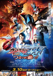 Gekijôban Urutoraman Jîdo Tsunagu ze! Negai!! Film Poster
